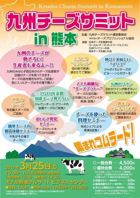 九州チーズサミットin熊本