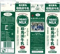 下郷農業協同組合「耶馬溪牛乳」11年12月