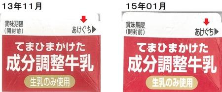 13年11月→15年01月