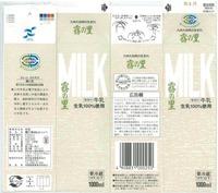 球磨酪農農業協同組合「霧の里MILK」10年9月