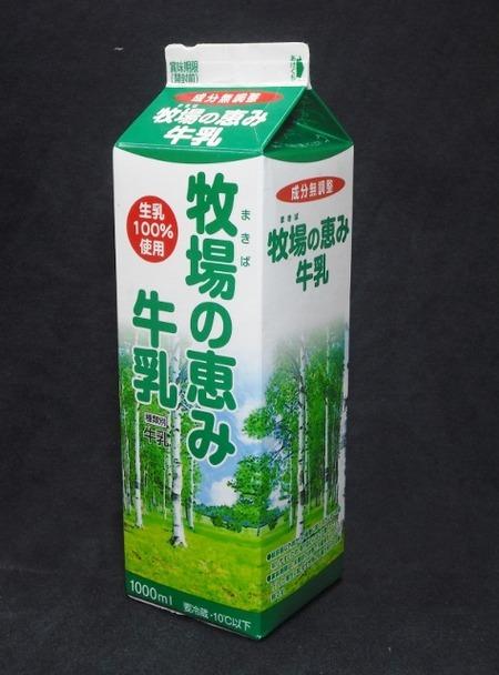 壮謙「牧場の恵み牛乳」17年12月 from maizon_nさん