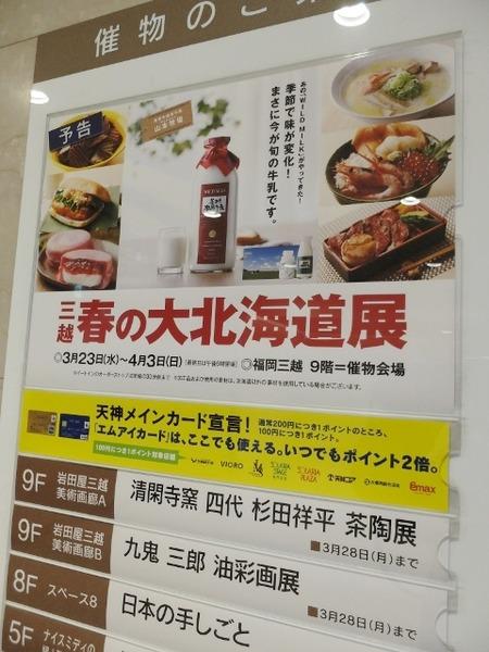 今日から福岡三越が「春の大北海道展」開催!