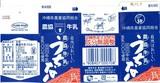 沖縄県農業協同組合「農協牛乳うちなー」06年11月