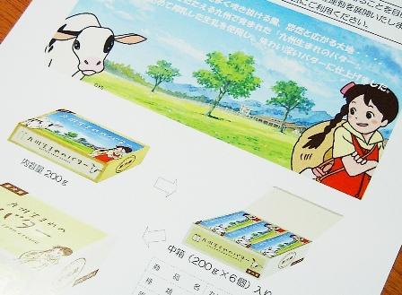 愛しの牛乳パック                        朝倉2号