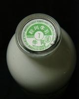 秋川牧園「秋川牛乳」06年4月キャップ