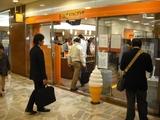 JR有楽町駅前にある北海道どさんこプラザ