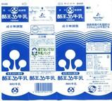 福島県酪農協「酪王3.6牛乳」05年12月