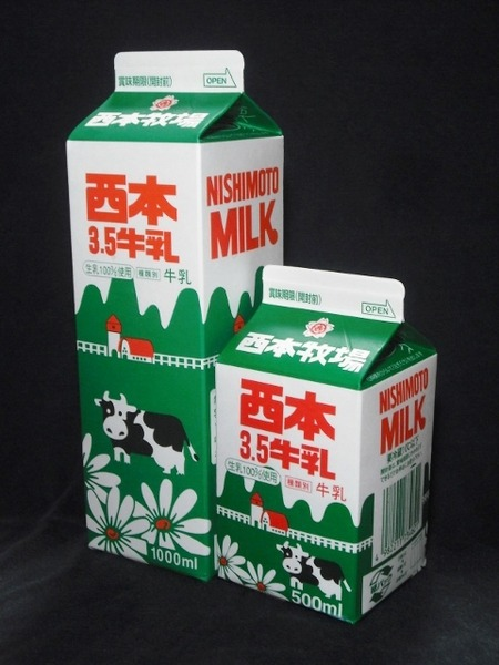 西本牧場「西本3.5牛乳」18年09月