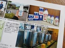 オブセ牛乳のラインナップ
