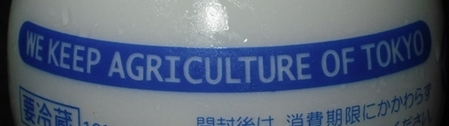 WE KEEP AGRICULTURE OF TOKYO