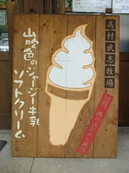 食後のデザートは山吹色のソフトクリーム♪