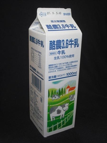 福島県酪農協「酪農3.6牛乳」 from kazagasiraさん