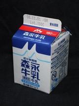 九州森永乳業「森永牛乳」08年11月表