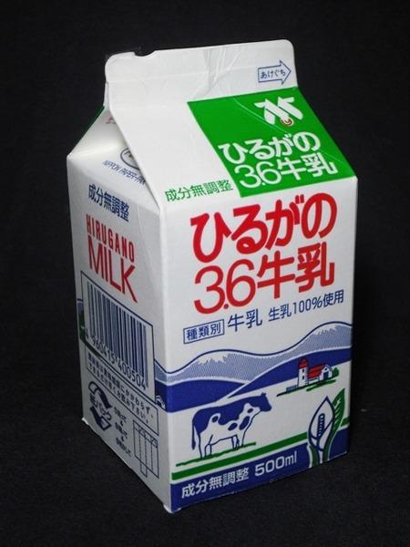 美濃酪農農協連合会「ひるがの3.6牛乳」 from kazagasiraさん