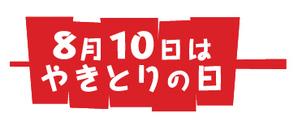"""8月10日は""""やきとりの日"""""""