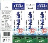 倉島乳業「北海道牛乳」12年6月
