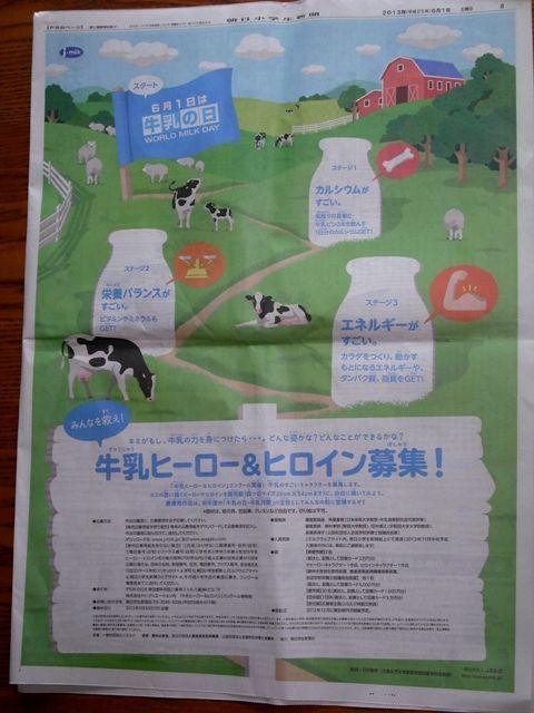「第5回 牛乳ヒーロー&ヒロインコンクール」作品 …
