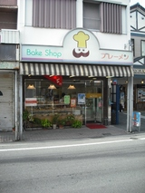 """柳川市京町商店街にあるパン屋さん""""ブレーメン"""""""