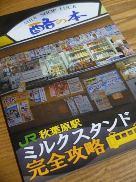 みっぱら「JR秋葉原駅ミルクスタンド完全攻略第2版」14年04月