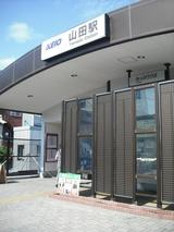 山田駅の改札を出たら横断歩道を渡って右へ