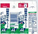 飛騨酪農農業協同組合「飛騨高原牛乳」08年8月