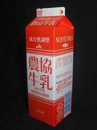 東北協同乳業「農協牛乳」12年3月