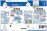 協同乳業「北海道特選3.6牛乳」14年02月
