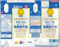 日本酪農協同「北海道酪農公社牧場で飲むおいしさ低脂肪牛乳」