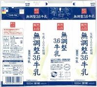 シジシージャパン「断然お得 無調整3.6牛乳」16年02月