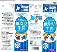べつかい乳業興社「べつかいの低脂肪牛乳」16年03月