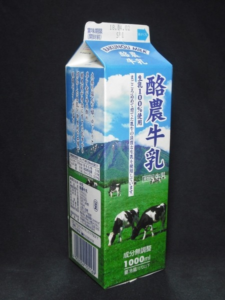 トモヱ乳業「酪農牛乳」18年04月 from 飯田さん