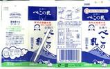 会津中央乳業「会津のべこの乳」06年11月