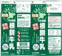 よつ葉乳業「北海道根釧牛乳」18年03月