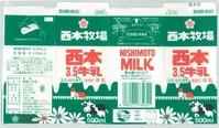西本牧場「西本3.5牛乳(500ml)」18年09月