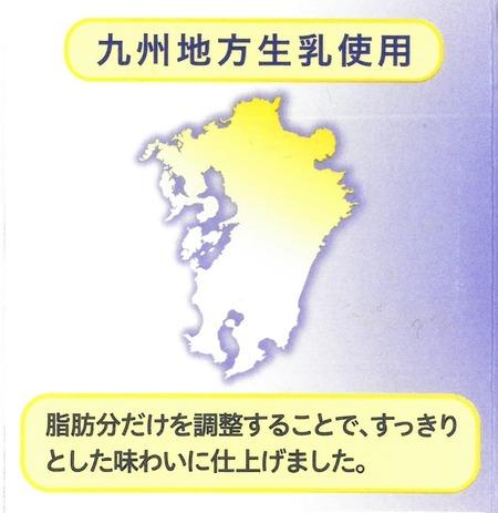 九州地方生乳使用