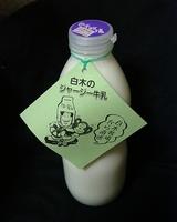 白木牧場「白木のジャージー牛乳」06年2月