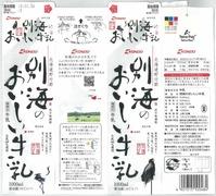 近藤乳業「別海のおいしい牛乳」18年01月