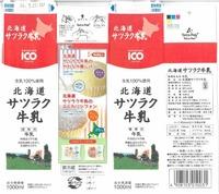 サツラク農業協同組合「北海道サツラク牛乳」16年05月