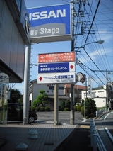 日産ブルーステージと寿司忠の間を斜め左に入ります