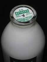 山本牧場「養老牛放牧牛乳」10年6月