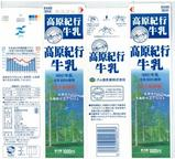 八ヶ岳乳業「高原紀行牛乳」08年10月