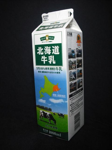 八社会「北海道牛乳」12年4月 : 愛しの牛乳パック