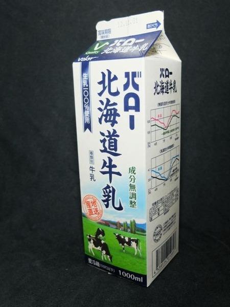 バロー「バロー北海道牛乳」 from KUMAさん