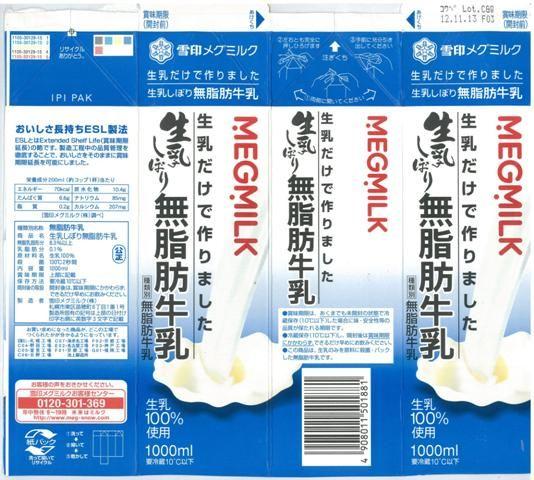 牛乳が原因の食中毒、特徴や予防法など知っておき …