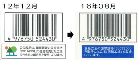 12年12月→16年08月