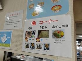 トモヱ乳業の社員食堂「麺コーナー」