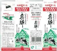 飛騨酪農農業協同組合「パスチャライズ飛騨」10年1月