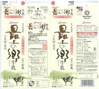 近藤乳業「最上の郷牛乳」12年12月