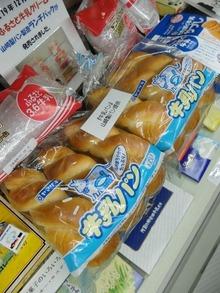 山崎製パンの牛乳パンもw