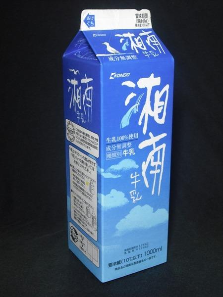 近藤乳業「湘南牛乳」 from ぱんだこぱんださん